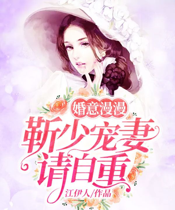 婚意漫漫:靳少宠妻请自重